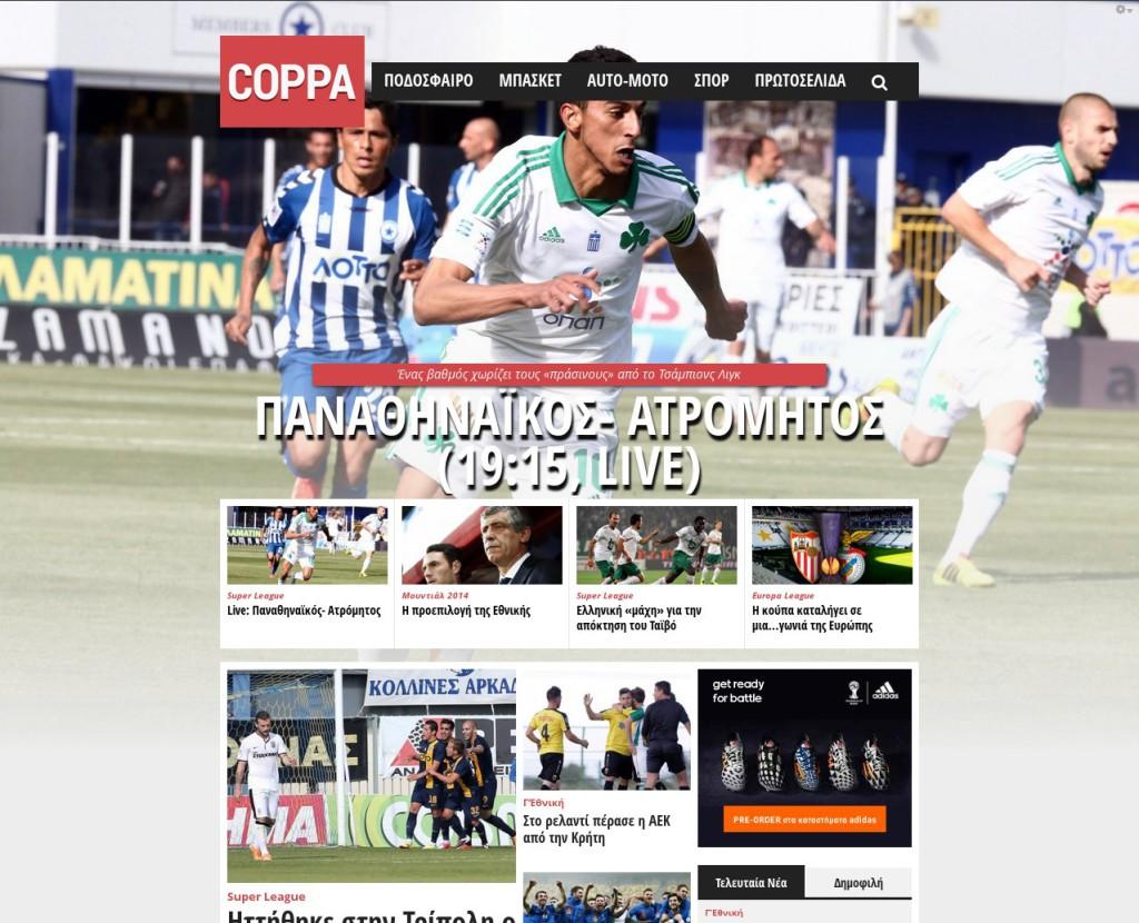 coppa.gr